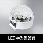 LED 수정볼/음향 LED RGBWY