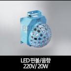 LED 핀볼/음향 220V/ 20W