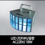 LED 2단더비/음향 AC220V/ 18W 레이져조명 무대조명