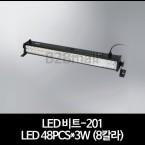 LED 비트-201 LED 48PCS*3W (8칼라)레이져조명 무대조명