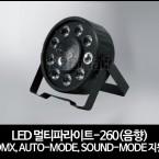 LED 멀티파라이트-260(음향) DMX, AUTO-MODE, SOUND-MODE 지원 레이져조명 무대조명