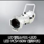 LED 엘립소이드-L820 LED 1PCS*160W (웜화이트)레이져조명 무대조명