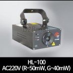 HL-100 AC220V (R-50mW, G-40mW)레이져조명 무대조명