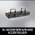 HL-66(적색+청색+녹색+보라) AC220V (R,G,B,P)레이져조명 무대조명