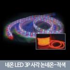 [시그마LED] 네온 LED 3P 사각 논네온 -적색(M당)