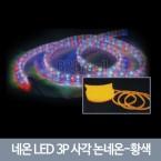 [시그마LED] 네온 LED 3P 사각 논네온 황색(M당)