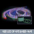 [시그마LED] 네온 LED 3P 사각 논네온 -녹색(M당)