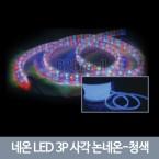 [시그마LED] 네온 LED 3P 사각 논네온 -청색(M당)