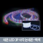 [시그마LED] 네온 LED 3P 사각 논네온 -백색(M당)