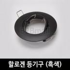 할로겐등기구 -흑색