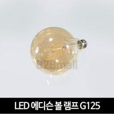 [비츠온] LED 디자인램프 에디슨볼램프 4W G125 led 볼전구
