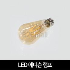 [비츠온] LED 디자인램프 에디슨램프 4W