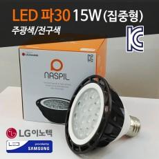 나스필 LED PAR30 램프 15W 파30 전구 집중형