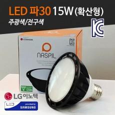 나스필 LED PAR30 램프 15W 파30 전구 확산형