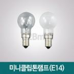 미니클립톤램프(E14) - 불투명(구매가능) / 투명(품절) 전구