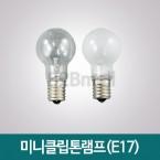 미니클립톤램프(E17) - 불투명 / 투명 전구