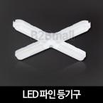 [히포조명] 디에스이 LED 십자등 DLFL-259 불투명 트윈등 파인 등기구 55W