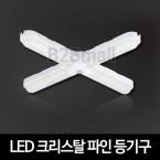 [히포조명] 디에스이 LED 십자등 DLFL-259 크리스탈 트윈등 파인 등기구 55W