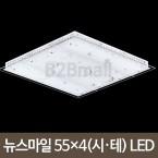[미광조명] 뉴스마일 55×4(시·테) 방등 LED