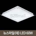 [미광조명] 뉴스마일(테) 방등 LED 60W