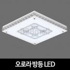 [미광조명] 오로라 방등 LED