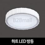 [미광조명] 하트 LED 방등