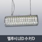 [미광조명] 펠루시 LED 小 펜던트 P/D