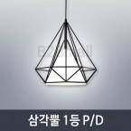 [미광조명] 삼각뿔 1등 펜던트조명 P/D