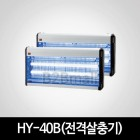 HY-40B(전격살충기)