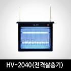 HV-2040 (전격살충기)