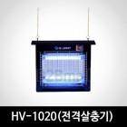 HV-1020 (전격살충기)