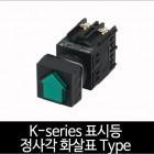 카콘 K시리즈 표시등 조광 정사각 화살표 Type  (22Ø 25Ø)