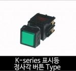 카콘 K시리즈 표시등 조광 정사각 Type (22Ø 25Ø)