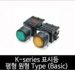 카콘 K시리즈 표시등 조광 평형 원형 Type (basic) (22Ø 25Ø 30Ø)