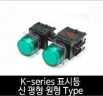 카콘 K시리즈 표시등 조광 신 평형 원형 Type (22Ø 25Ø)