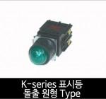 카콘 K시리즈 표시등 조광 돌출 원형 Type (22Ø 25Ø 30Ø)