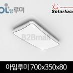 [솔라루체] 아임루미 700x350x80(디밍) 거실2등 조명
