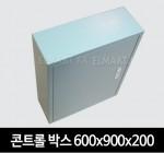 콘트롤 박스 600x900x200 철함