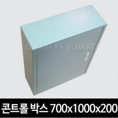 콘트롤 박스 700x1000x200 철함