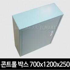 콘트롤 박스 700x1200x250 철함