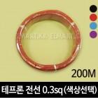 테프론 전선 (0.3sq) 200M
