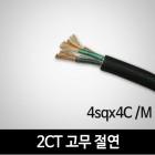2CT 고무절연 - 4sq x 4C /M