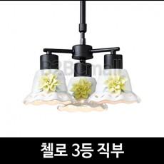 [메이리] 첼로 3등 직부 식탁/포인트조명(SB-13-01)