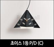 [메이리] 초이스1등 펜던트조명 P/D(C) (SB-11-03)