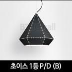 [메이리] 초이스1등 펜던트조명 P/D(B) (SB-11-02)