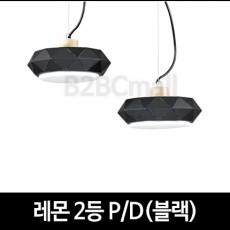 [메이리] 레몬2등 펜던트조명 P/D 블랙 (SB-9-06)