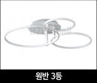 [메이리] 원반 3등 거실조명 (SB-7-01)