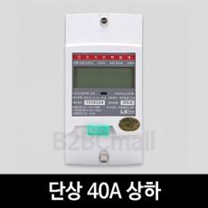 [LS산전] 단상 40A 상하 LD1210DRM-040 S 전자식 전력량계 계량기