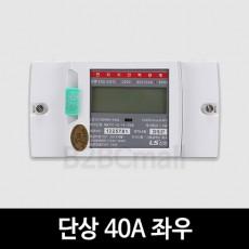 [LS산전] 단상 40A 좌우 LD1210DRM-040L S 전자식 전력량계 계량기