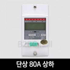 [LS산전] 단상 80A 상하 LD1210DRM-080 S 전자식 전력량계 계량기